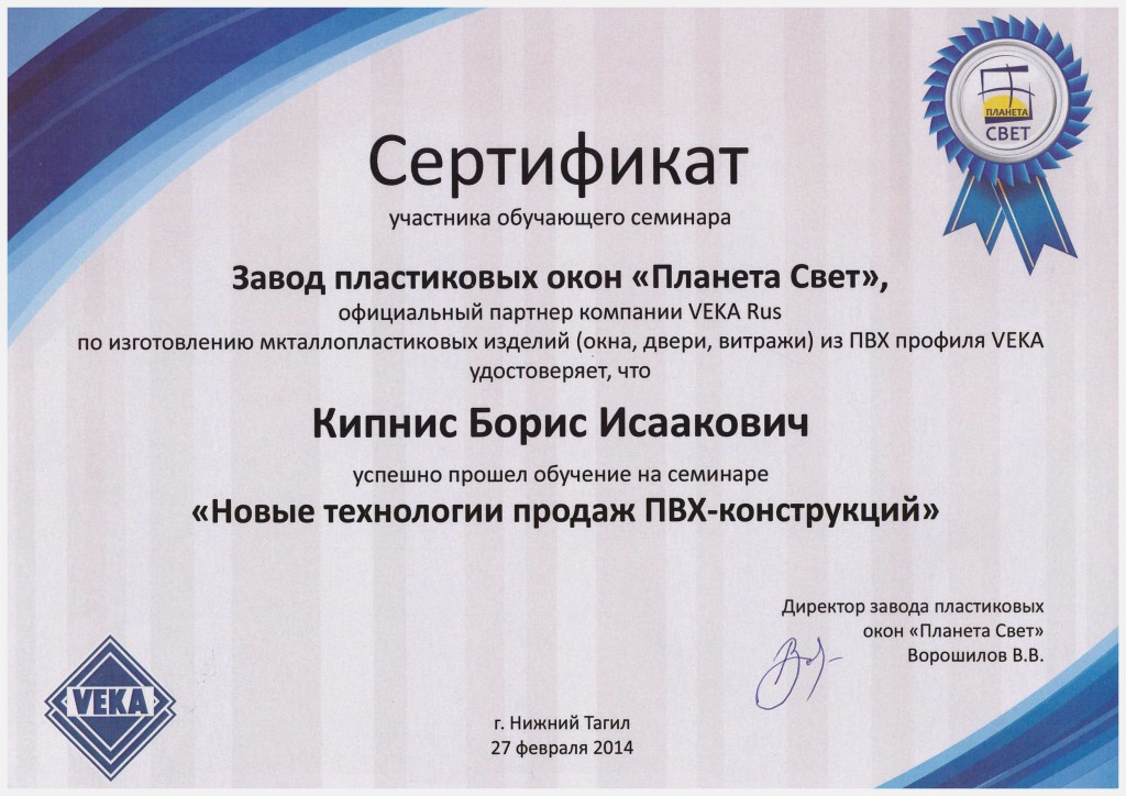 сертификат окна