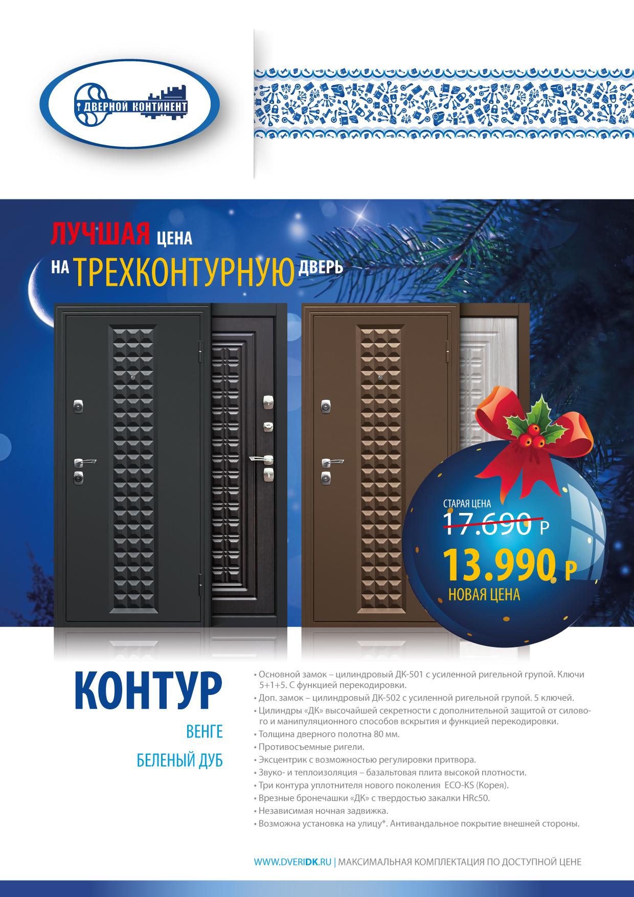 Контур_НГ-02-1